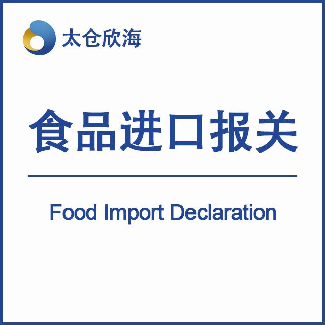 食品进口报关