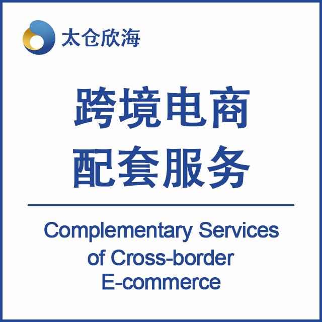跨境电商配套服务