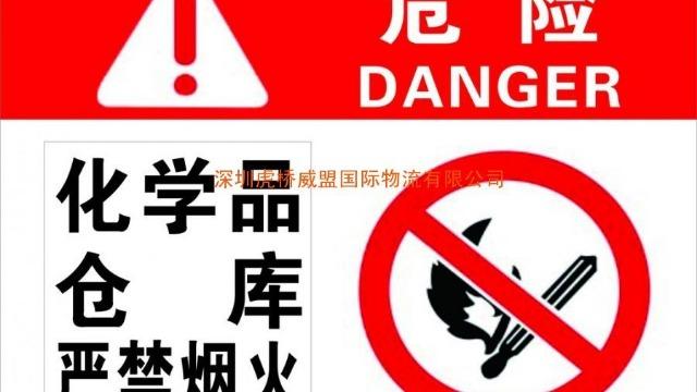 进出口危险化学品报关流程,你都知道吗?